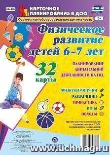 Физическое развитие детей 6-7 лет. Планирование двигательной деятельности на год: игры, гимнастика, физкультминутки, развлечения, походы: 32 карты
