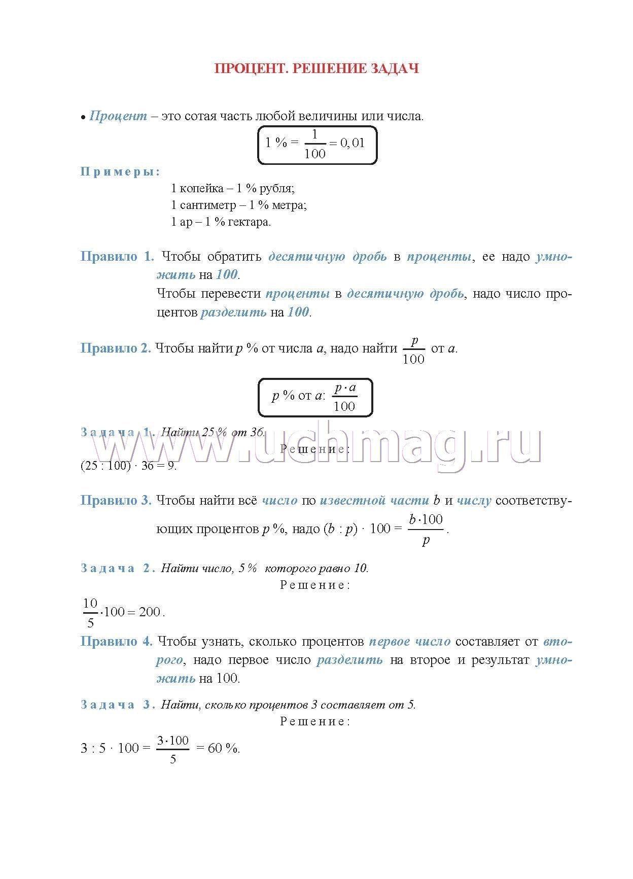 Рациональные числа решение задач на проценты 10 класс задачи и решение по основам экономических теорий