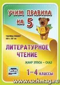 "Литературное чтение. Жанр эпоса - ""сказ"". 1-4 классы.: Таблица-плакат 420х297"
