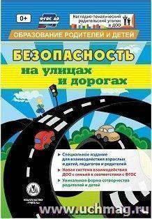 """""""Безопасность на улицах и дорогах"""": специальное издание для  взаимодействия взрослых и детей, педагогов и родителей"""