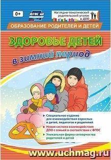 """""""Здоровье детей в зимний период"""": специальное издание для взаимодействия взрослых и детей, педагогов и родителей"""