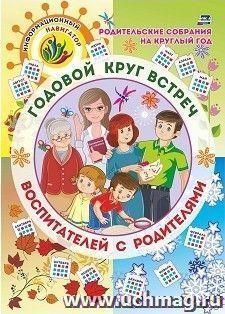 Родительские собрания на круглый год. Годовой круг встреч воспитателей с родителями: перекидной календарь
