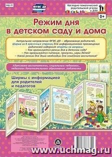 Режим дня в детском саду и дома. Ширмы с информацией для родителей и педагогов из 6 секций