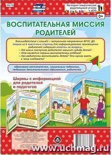 Воспитательная миссия родителей. Ширмы с информацией для родителей и педагогов из 6 секций