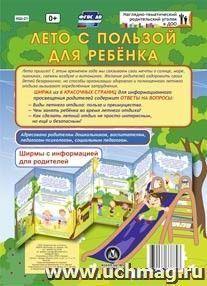 Лето с пользой для ребёнка. Ширмы с информацией для родителей и педагогов из 6 секций