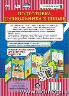 Подготовка дошкольника к школе. Ширмы с информацией для родителей и педагогов из 6 секций