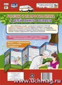 Болезни и их профилактика у детей раннего возраста. Ширмы с информацией для родителей и педагогов из 6 секций