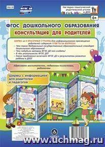 ФГОС дошкольного образования. Консультация для родителей. Ширмы с информацией для родителей и педагогов из 6 секций