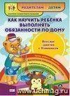 Как научить ребенка выполнять обязанности по дому. Веселые занятия с Плюшиком: уроки доброго Мишутки, воспитание навыков гигиены в игре, забавные стихи и рисунки,