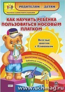 Как научить ребенка пользоваться носовым платком. Веселые занятия с Плюшиком