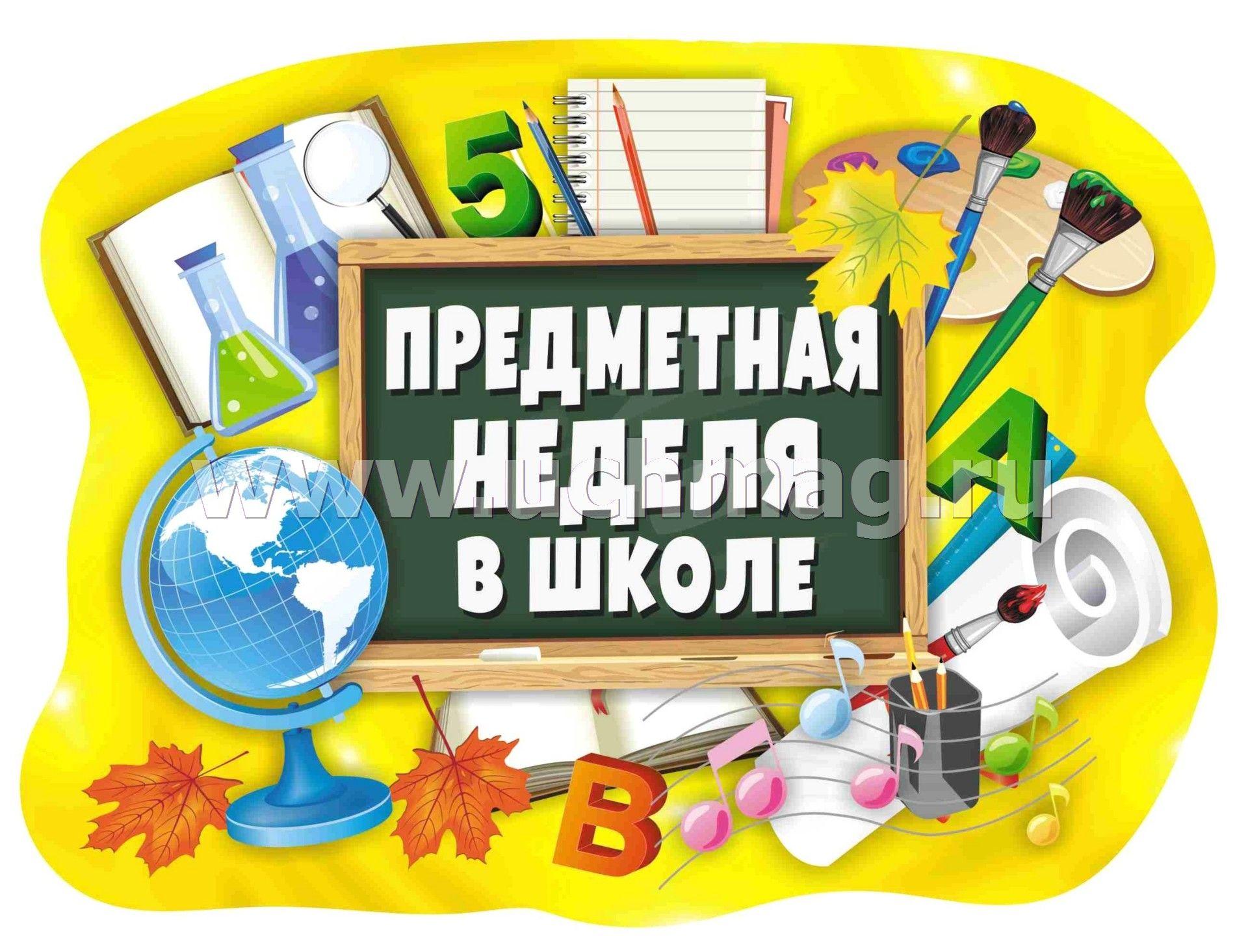 Картинки по запросу предметная неделя в школе