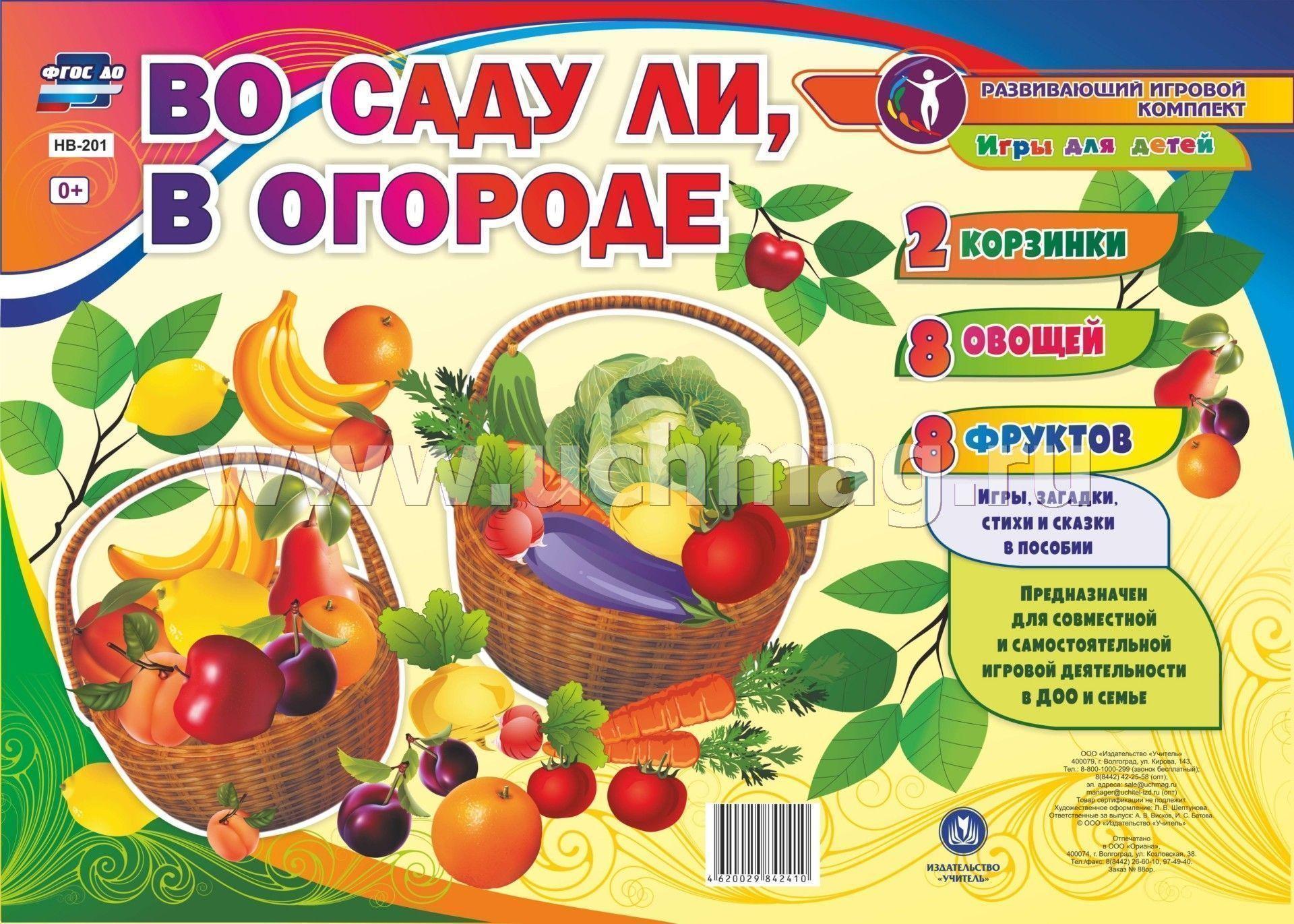 Ролевая игра овощи и фрукты в магазине старшая группа гарри поттер ролевая игра модераторы терри тар и гермиона грейнджер