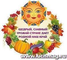 "Плакат вырубной ""Осенний урожай"": 350х383 мм"