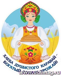"Плакат вырубной ""Каравай"": 305х374 мм"