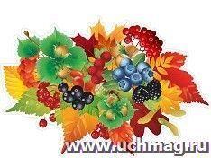 """Плакат вырубной """"Орехи и ягоды"""": 360х243 мм"""