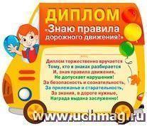 Диплом Знаю правила дорожного движения купить в интернет  Диплом Знаю правила дорожного движения