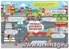 """Плакат обучающий """"Правила дорожного движения"""""""