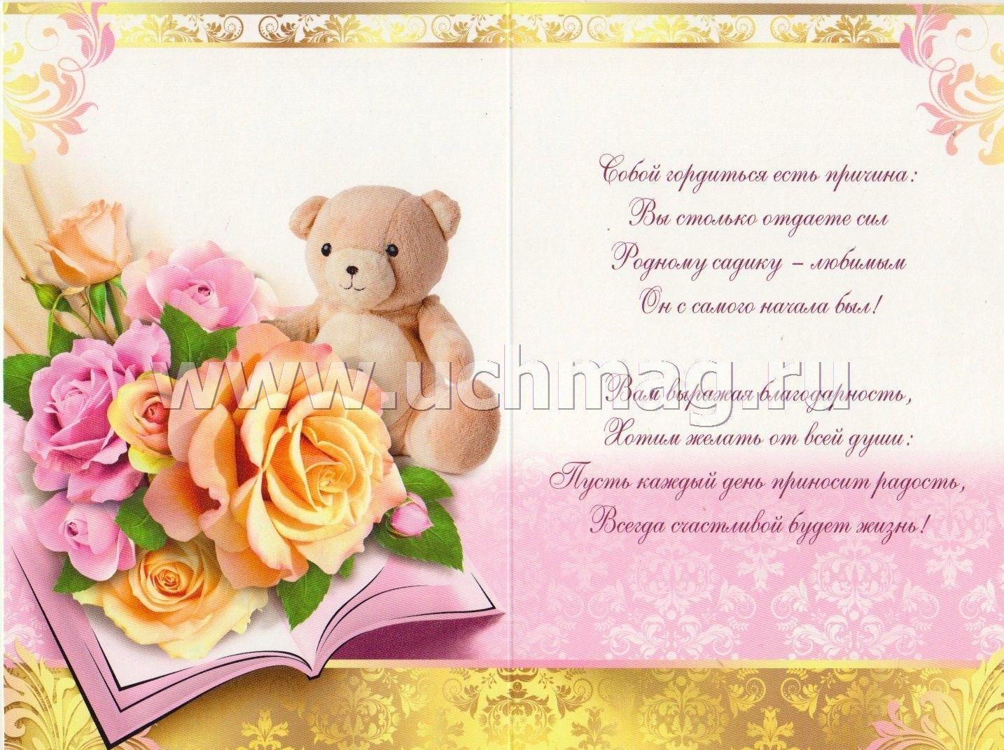 Картинки поздравления с днем рождения заведующей детского сада