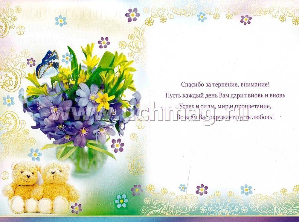 Благодарность за поздравления родителям в детском саду