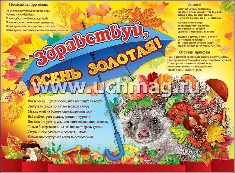 """Плакат """"Здравствуй, Осень золотая!"""" – купить по цене: 45 ..."""