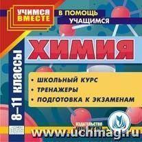 Химия. 8-11 кл. Компакт-диск для компьютера: Школьный курс. Тренажеры. Подготовка к экзаменам.