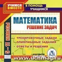 Учебные пособия и сборники задач по математике ЕГЭ 2020 для учителей и преподавателей в интернет магазине УчМаг
