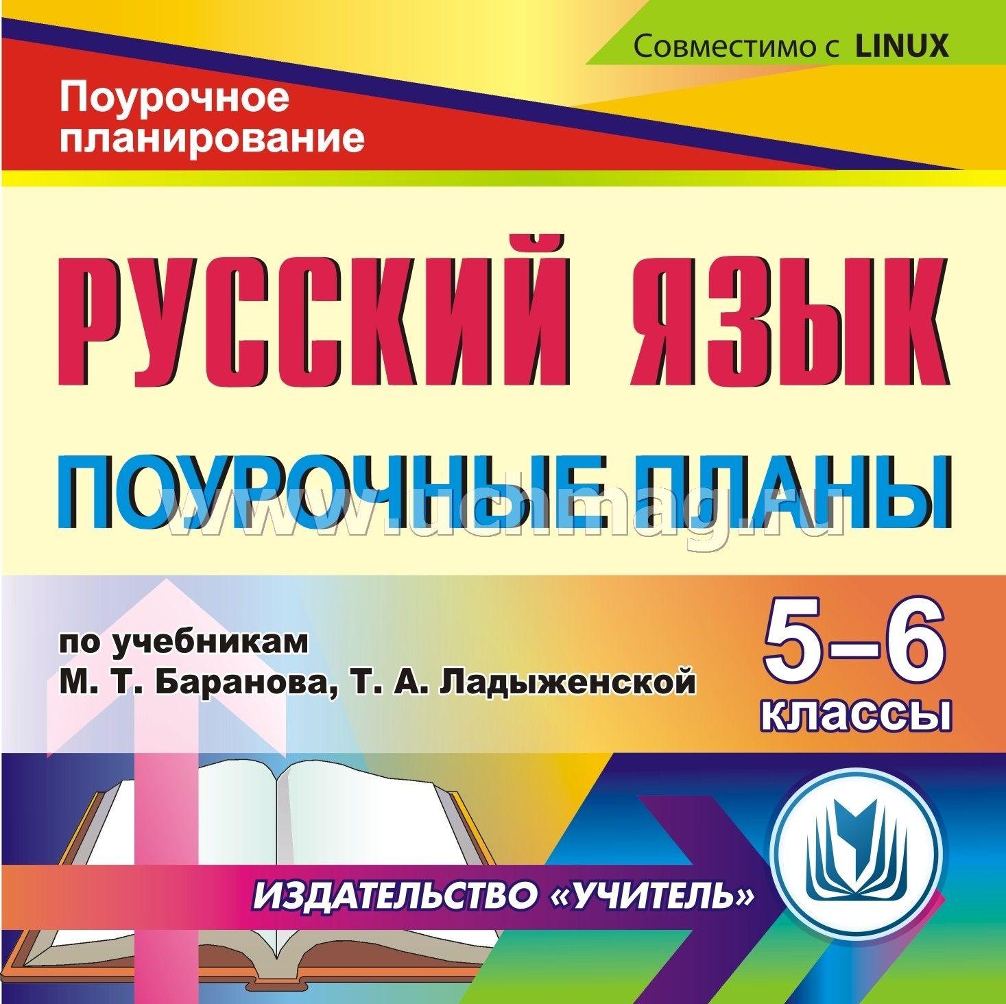 Конспекты уроков по русскому языку 6 класс волгоград