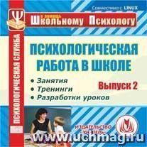 Психологическая работа в школе. Вып. 2. Компакт-диск для компьютера: Занятия. Тренинги. Разработки уроков.