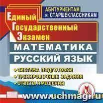 Подготовка к ЕГЭ. Математика. Русский язык. Компакт-диск для компьютера: Система подготовки. Тренировочные задания. Ответы и решения.