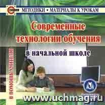 Современные технологии обучения в начальной школе. Компакт-диск для компьютера