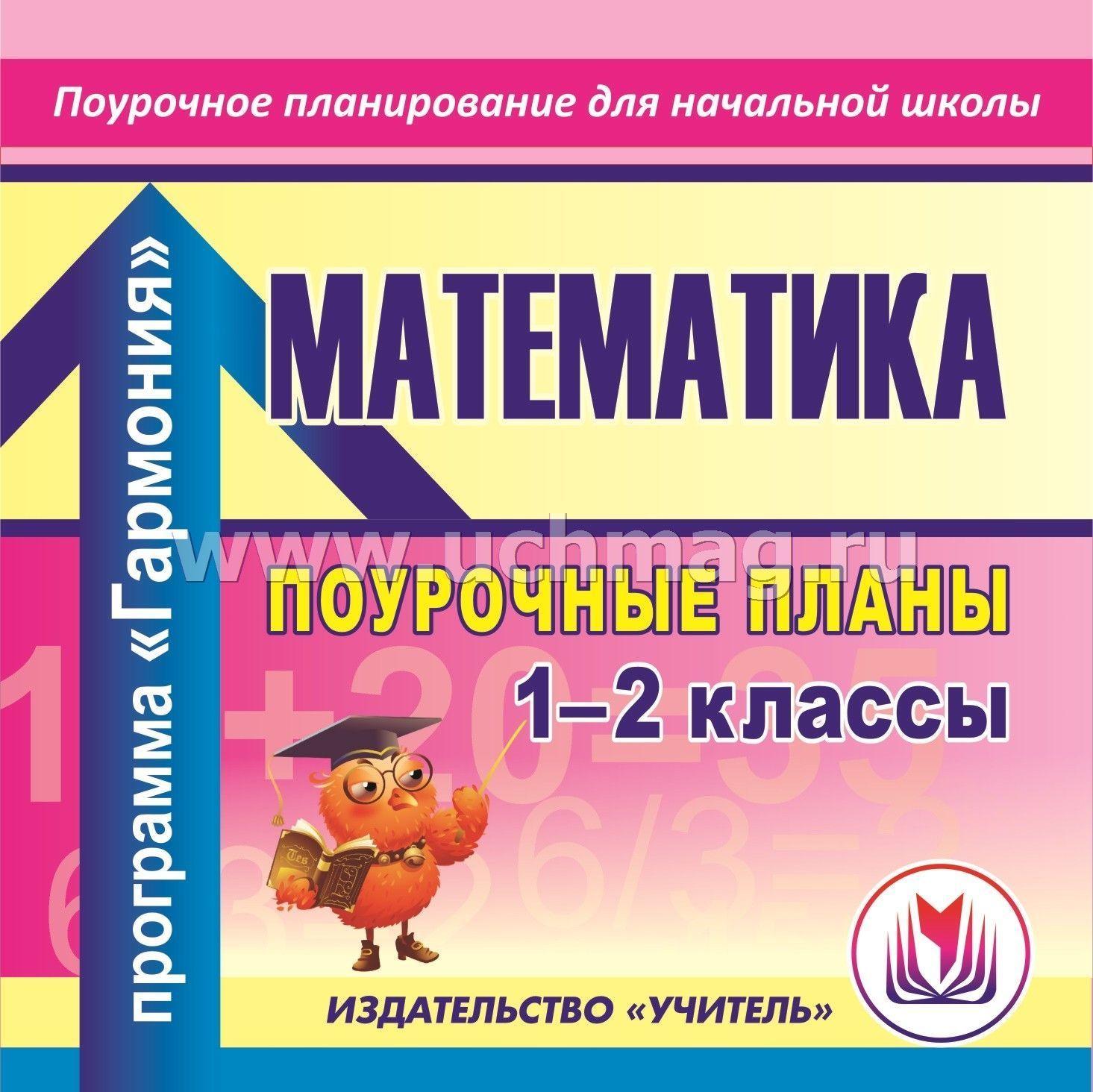 Русский язык 2 класс: поурочные планы по программе гармония