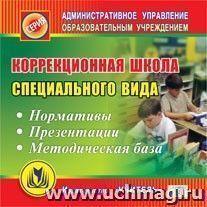 Коррекционная школа специального вида. Компакт-диск для компьютера: Нормативы. Презентации. Методическая база.
