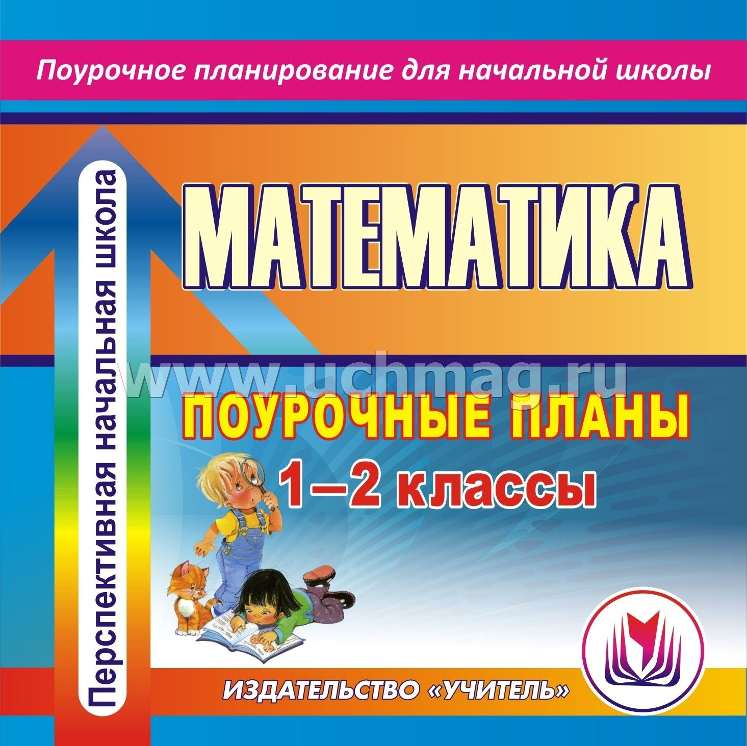 Поурочные планы по математике 2 класс школа 2100 фгос
