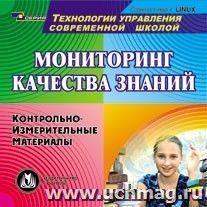 Мониторинг качества знаний. Компакт-диск для компьютера: Контрольно-измерительные материалы.