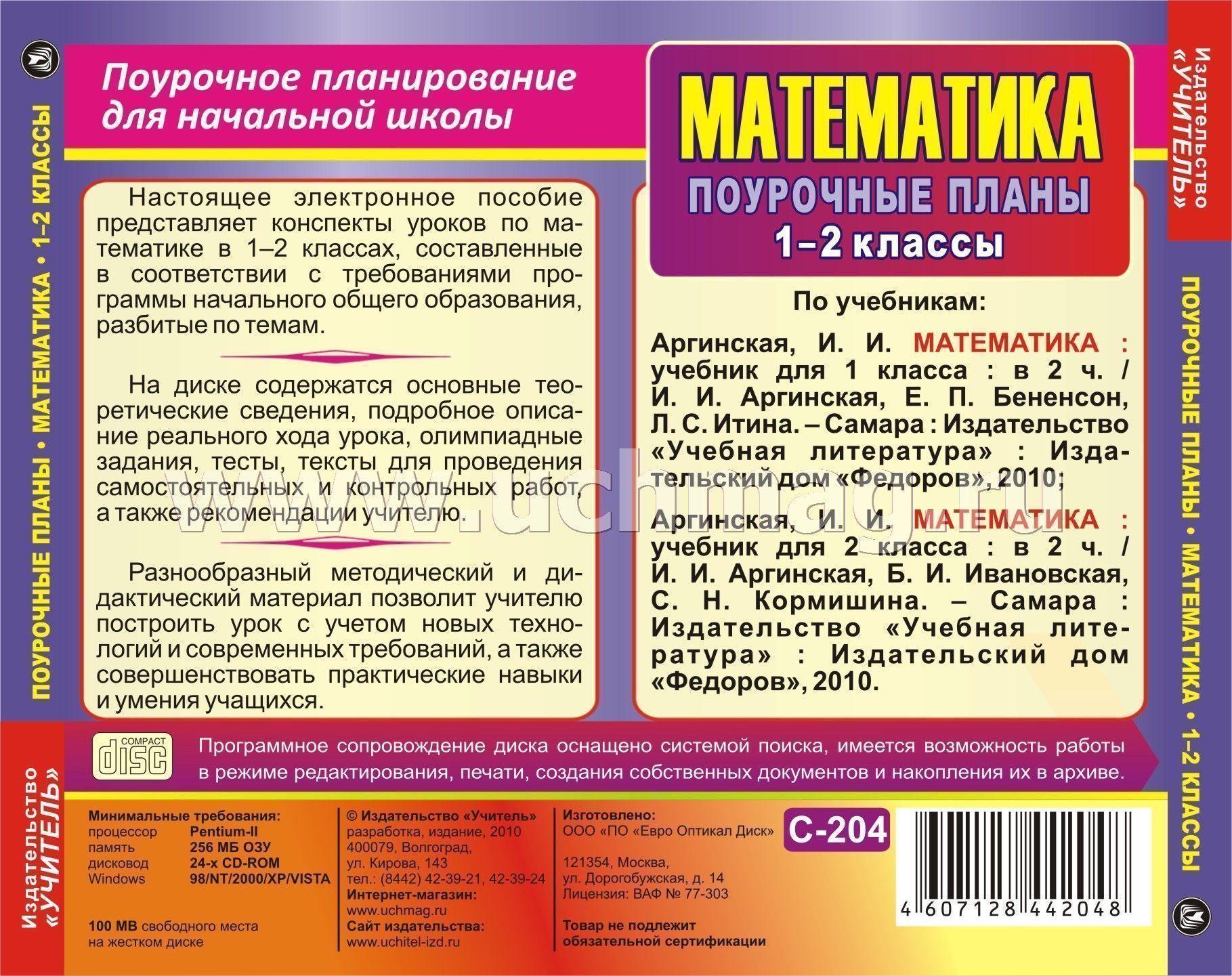 Скачать бесплатно диски поурочные разработки 2 класс фгос школа россии