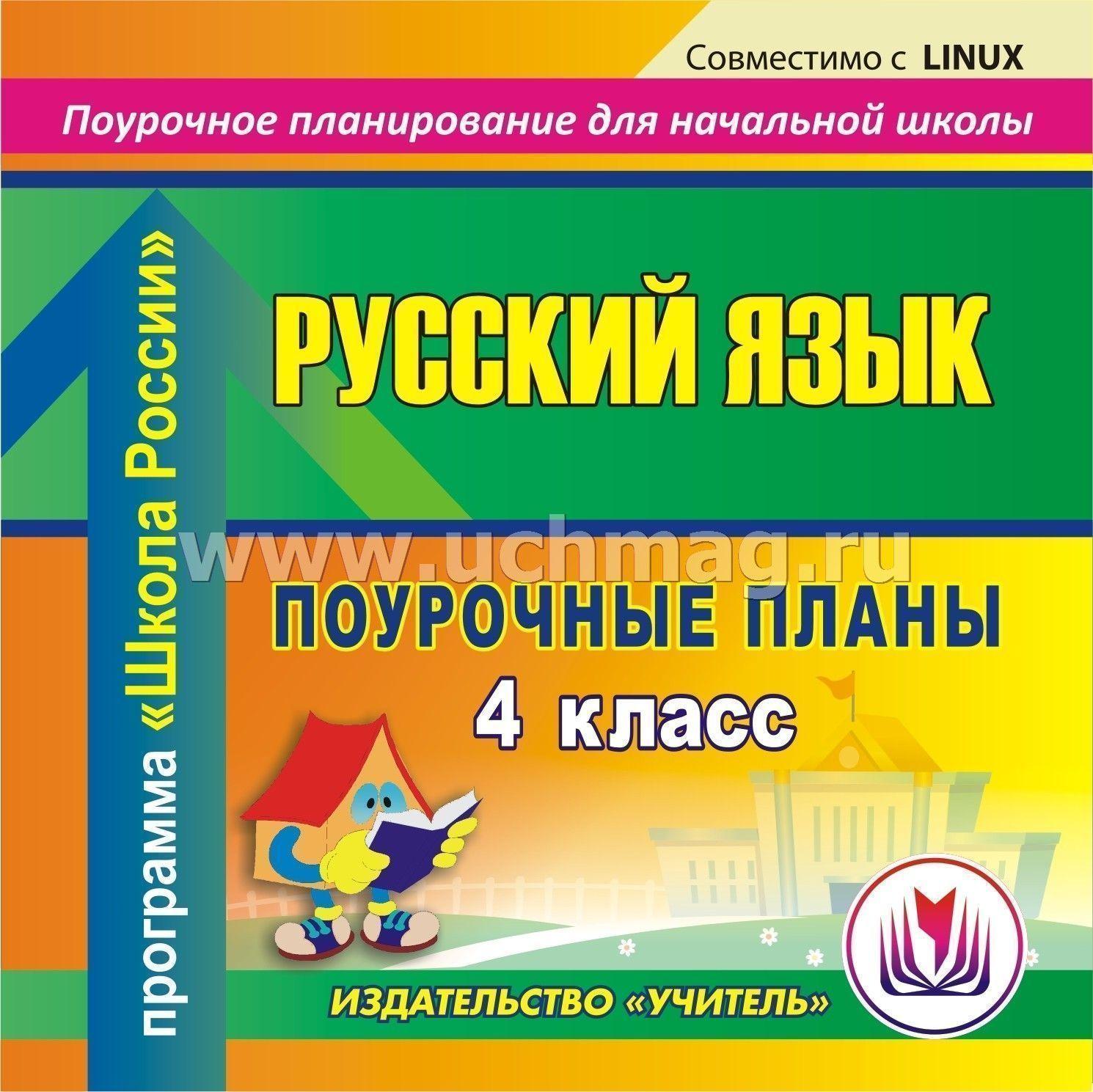 Умк гармония поурочные разработки по русскому языку в у3 классе