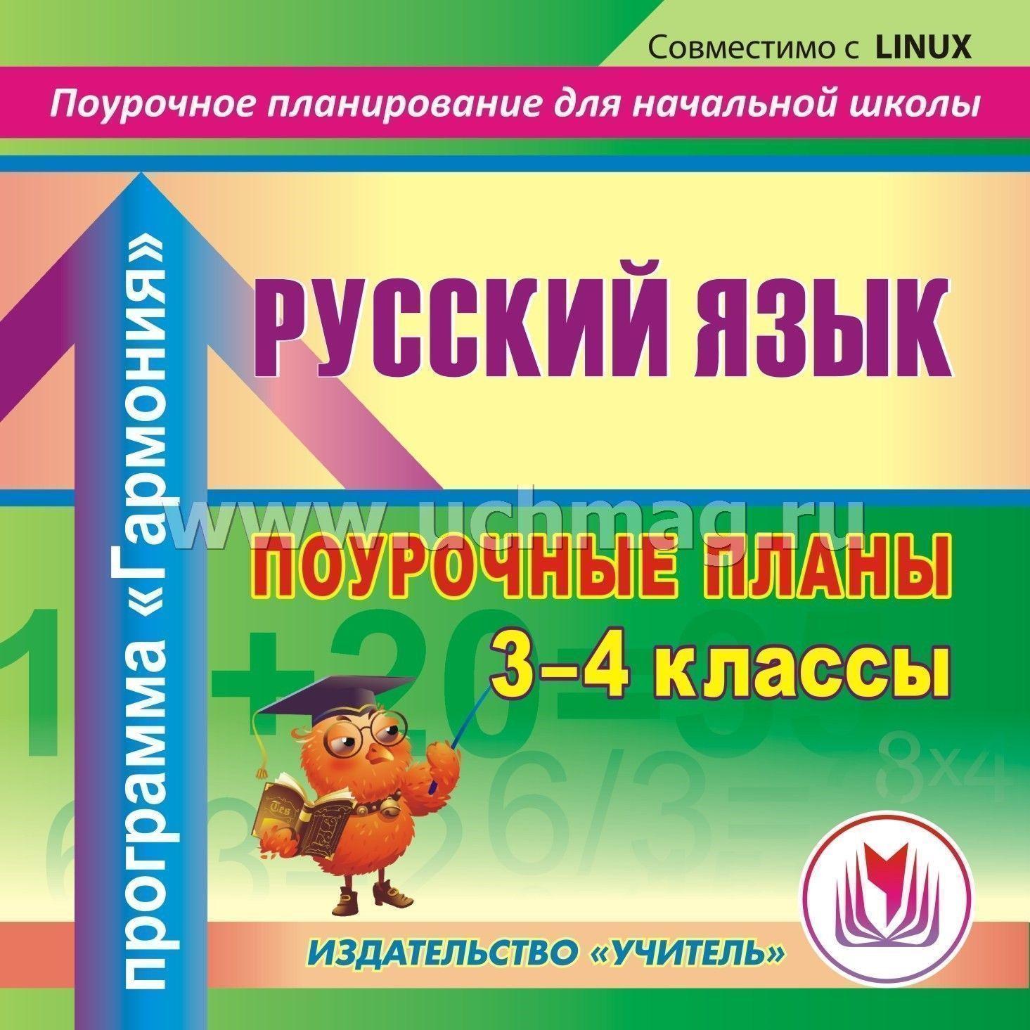 Купить контрольные работы по русскому языку гармония 3 класс