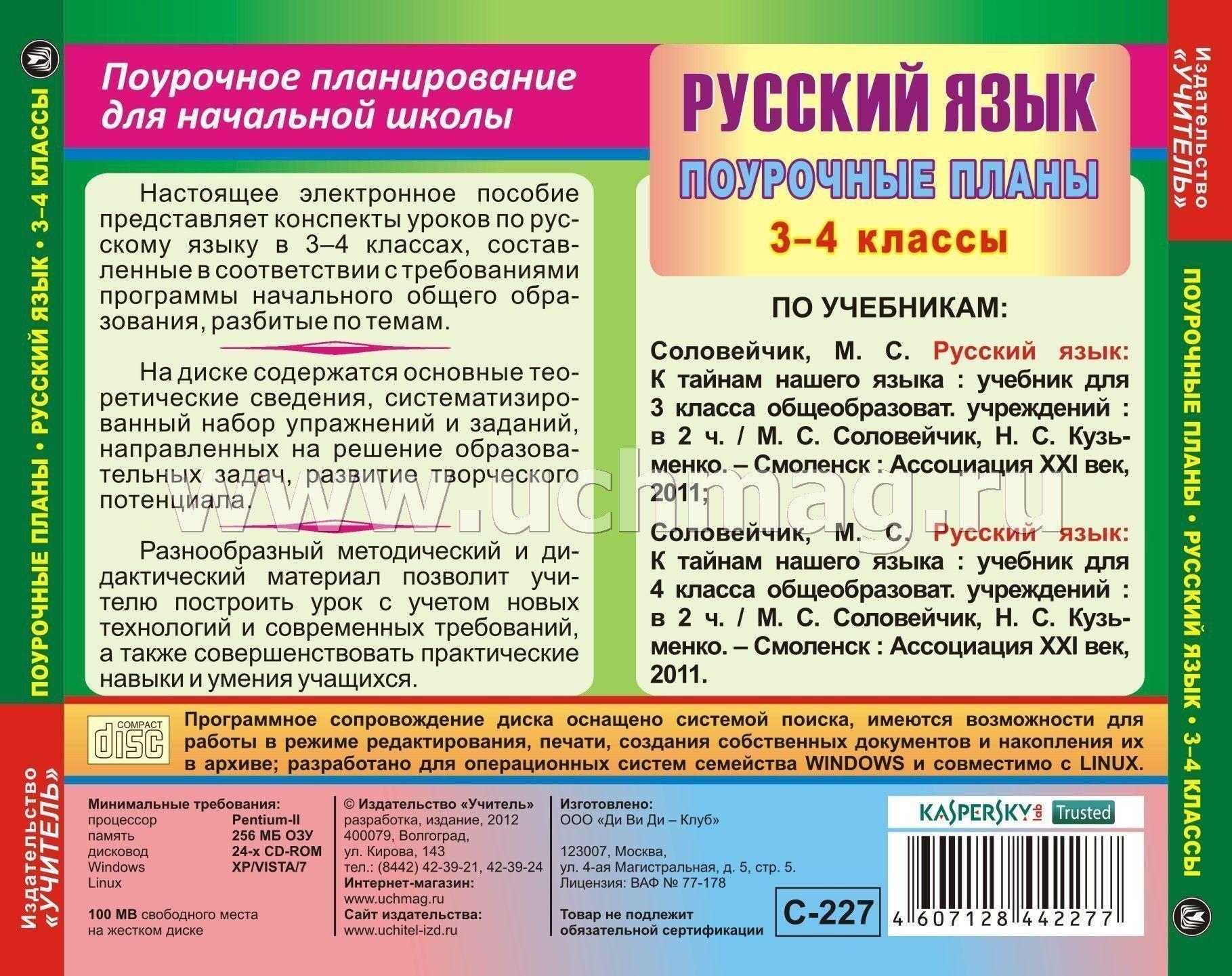 Программа 2100 3-4 класс русский язык