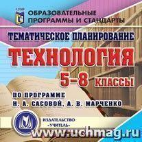 Тематическое планирование. Технология. 5-8 классы (по программе И. А. Сасовой, А. В. Марченко). Компакт-диск для компьютера