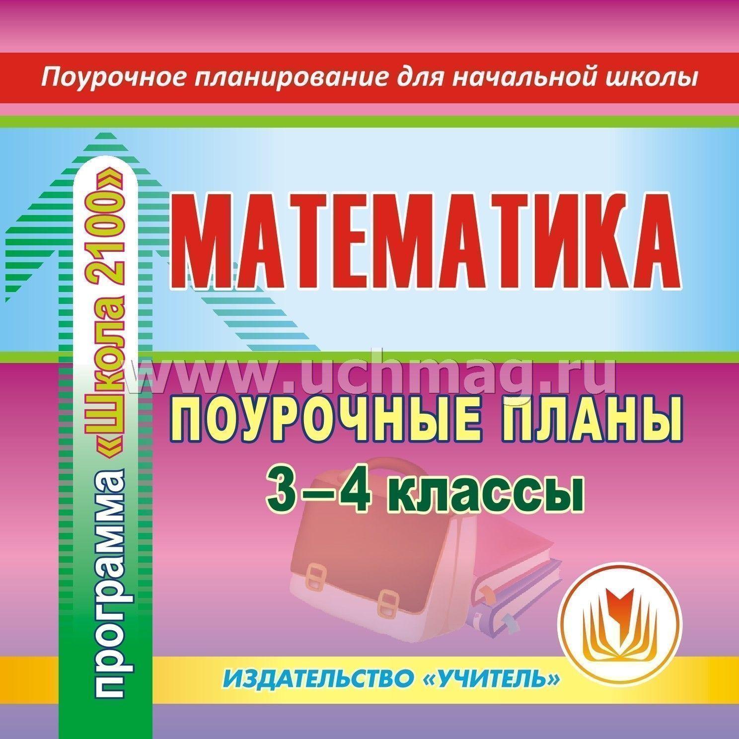 План урока по математике 4класс по урочные планы за 2 четверть урок