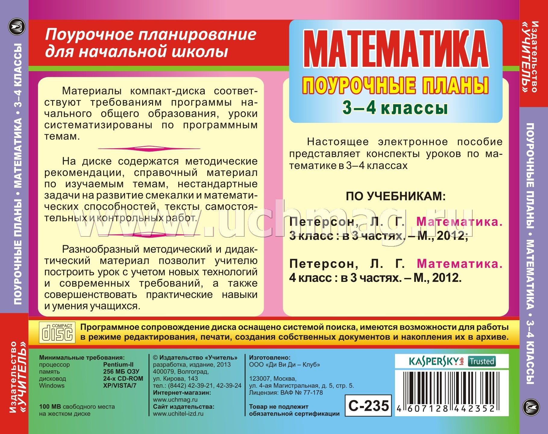 Диски тесты по математике 4 класс программа