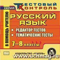 Русский язык. 7-8 классы. Редактор тестов. Компакт-диск для компьютера: Тематические тесты.
