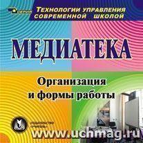 Медиатека. Компакт-диск для компьютера: Организация и формы работы