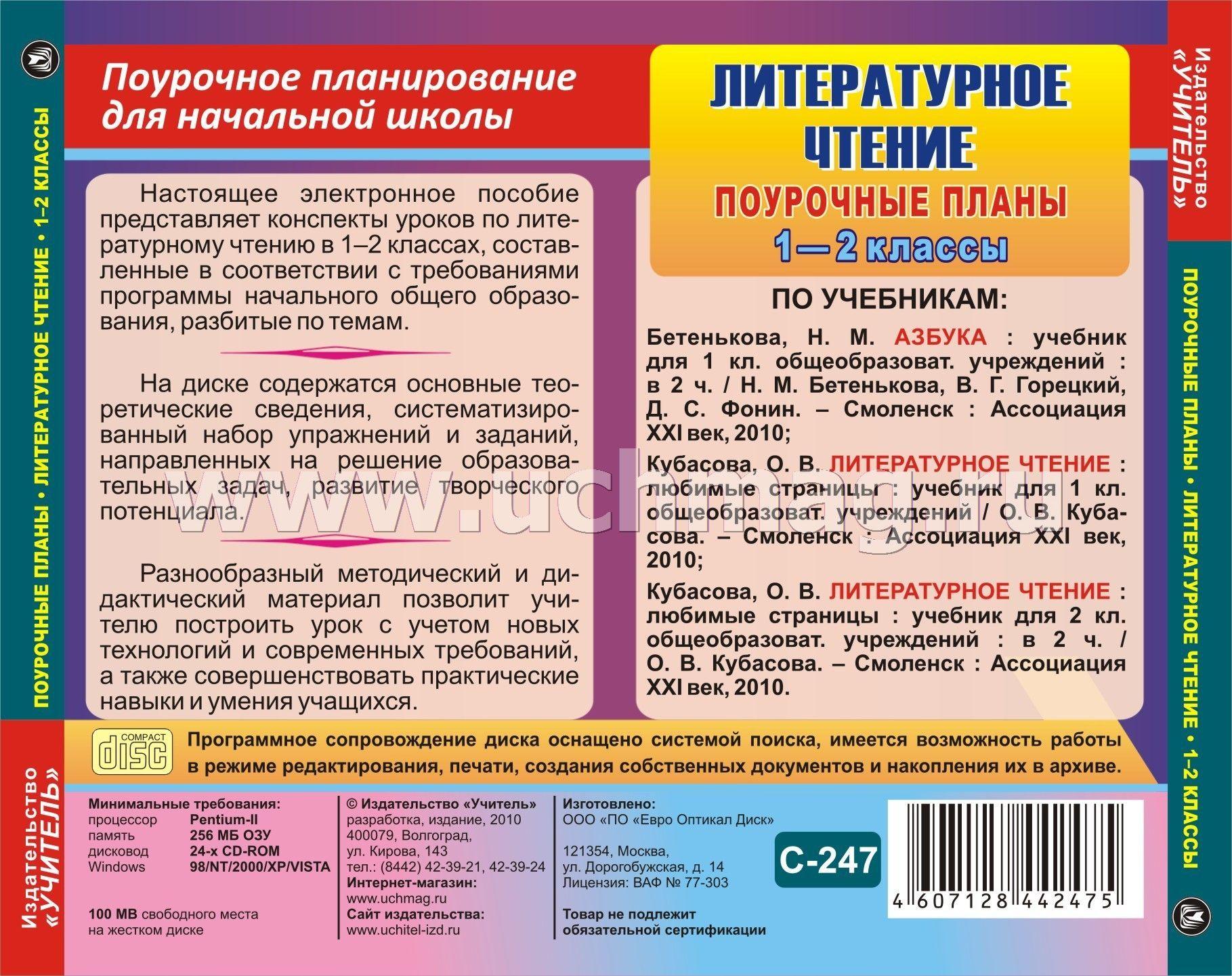 Поурочные планы по русскому языку в 4 классе по программе гармония