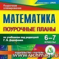 Математика. 6-7 классы: поурочные планы по учебникам под редакцией Г. В. Дорофеева. Компакт-диск для компьютера