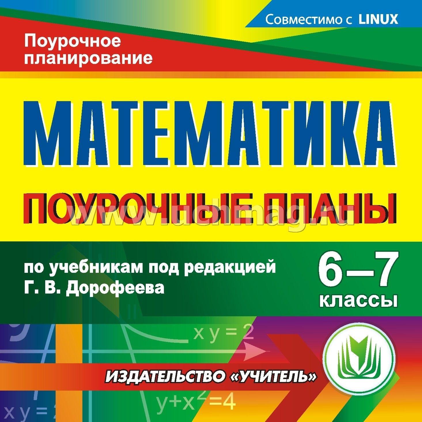 Календарные планы по математике макарычева для 7класса