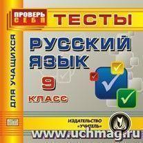 Купить Русский язык. 9 класс. Тесты для учащихся. Компакт-диск для компьютера