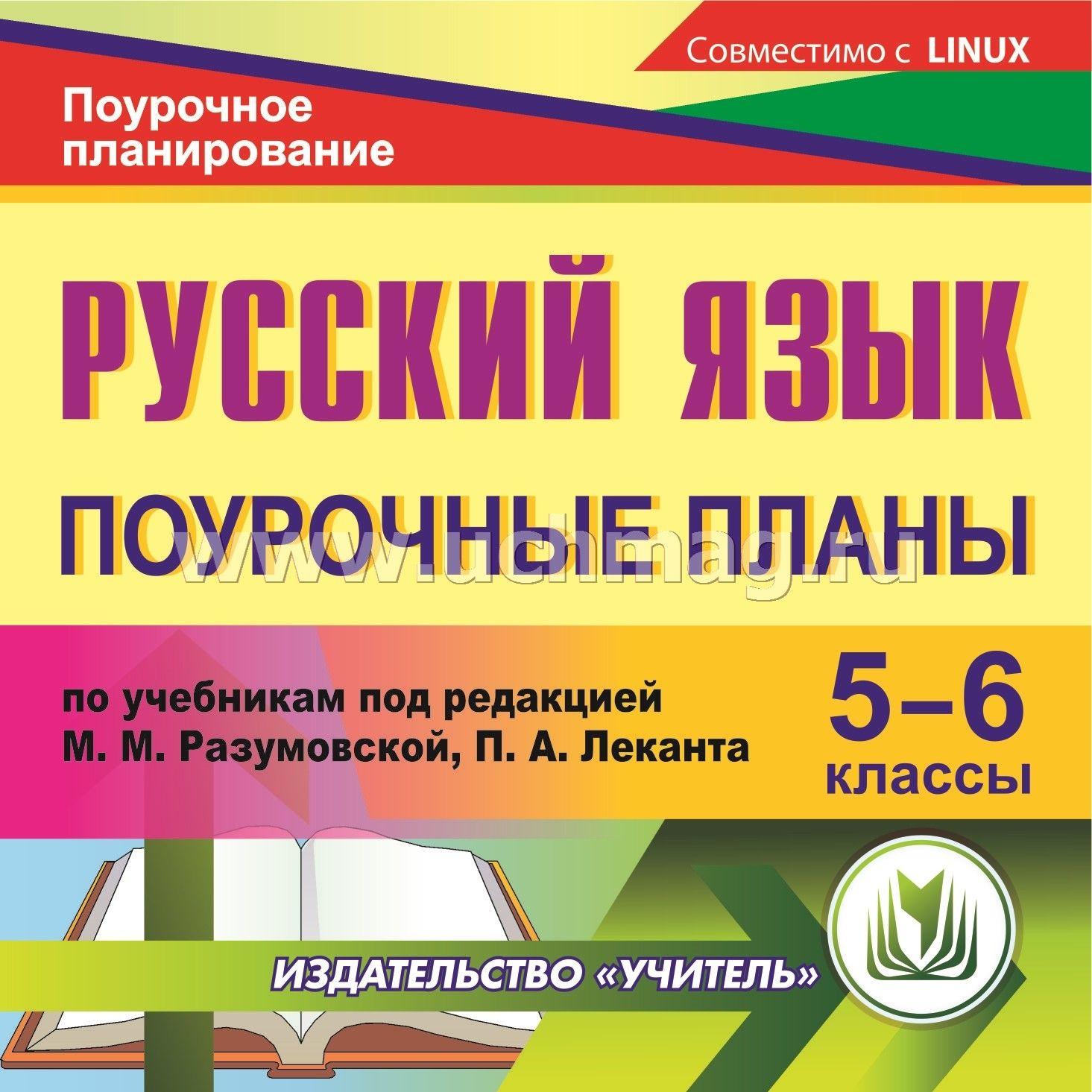 Конспекты уроков по русскому языку львов 5 класс