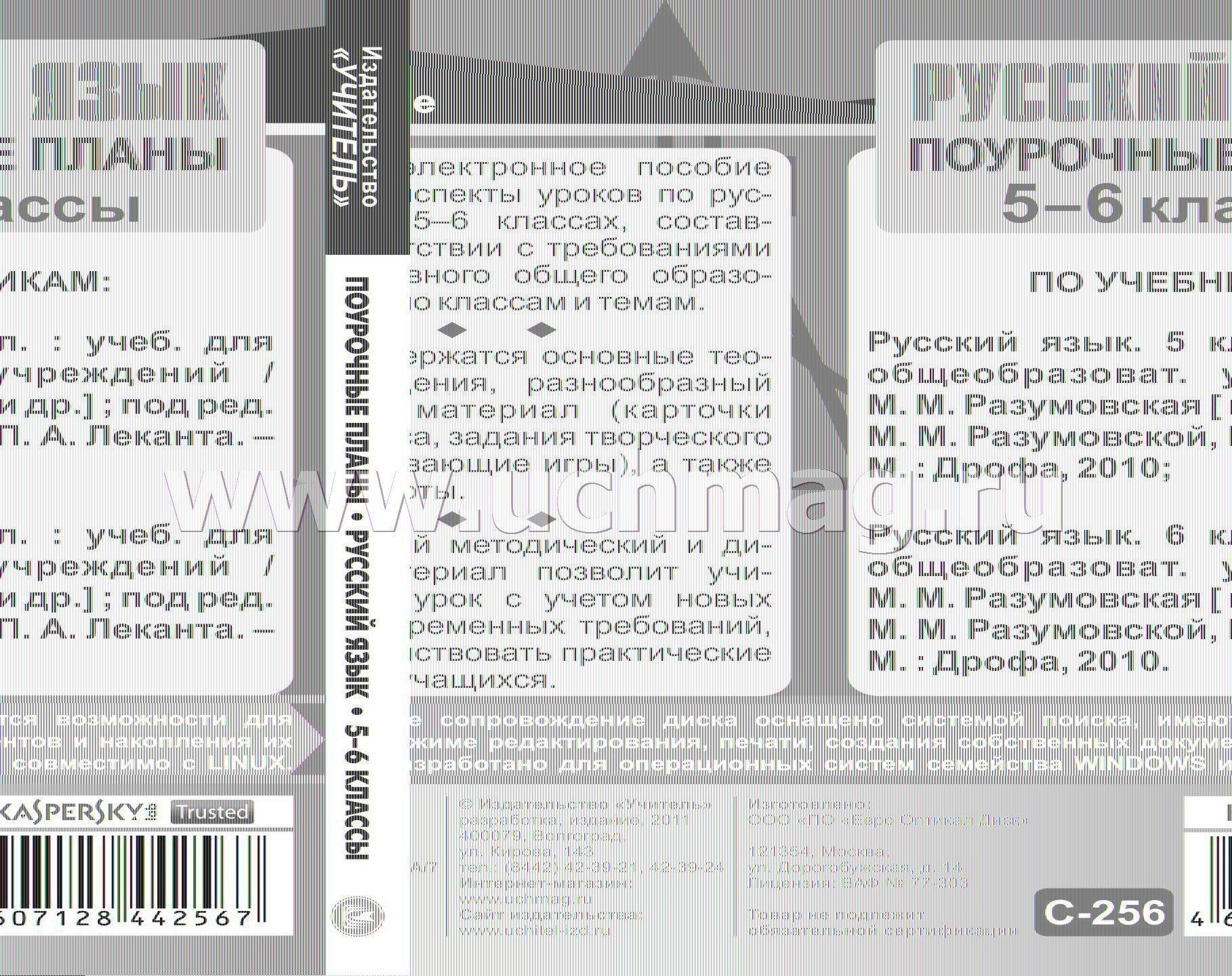 Списать русский язык 6 класс м.м разумовская и п а леканта