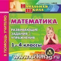 Математика. 1-4 классы. Компакт-диск для компьютера: Развивающие задания и упражнения